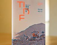 2018 TIDF 台灣國際紀錄片影展