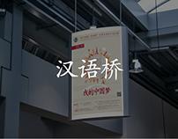 HanYuQiao | Affiche