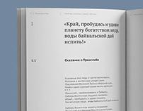 V. Maksomov's personal poem book. Design.