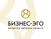 Логотип для компании «Бизнес-Эго»