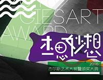 GIES  DESIGN  GOLDEN  AWARD 2016 / 观阅杰尔斯绝色艺术