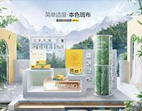 【斑布】品牌升级视觉策划分享
