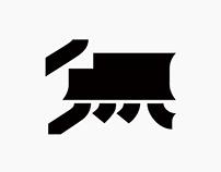 Typography&Logos #玖