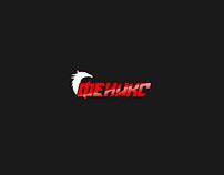 Феникс logo