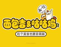 面包吉咕咕鸡QQ空间贴纸