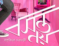 Album Art | Artist Lagnajita Chakraborty