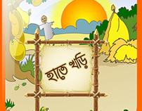 হাতে খড়ি ২ (Bangla Alphabet)
