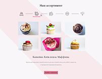 WEB-Дизайн, ДИзайн + Верстка