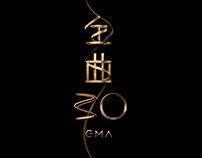 金曲30 Golden Melody Awards 2019 - Package
