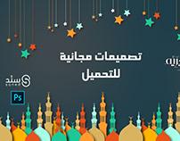 Free Ramadan Templates