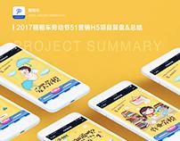 租租车 | 51 POI H5 Project summary 2017