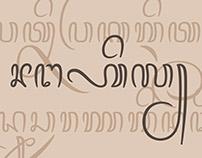 Javanese font: Bangil