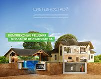 Строительное бюро «Сибтехнострой»