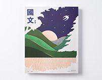 南一國文課本 Chinese Textbook
