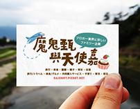 魔鬼甄與天使嘉 Name card
