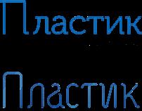 Plastics Company Logo