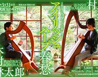 2 Irish Harps Concert in Matsue アイリッシュハープ春愁