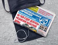 """AUTO-ed. of the newspapar """"Komsomolskaya pravda""""-Rzn"""""""