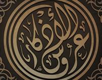 Aroos Al-Azkar App - تطبيق عروس الأذكار