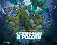 TMNT в России