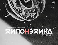 TYPONETICA TYPEFACE _Cyrillic