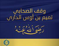 وقف الصحابي الجليل تميم بن أوس الداري رضي الله عنه