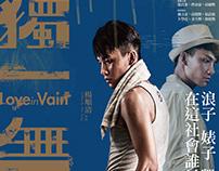 獨一無二 Love in Vain 電影海報設計