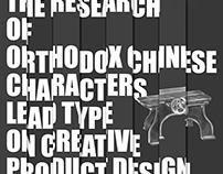 中文正體鉛字文創商品之創作研究-周育寧創作個展海報