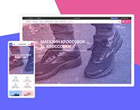 Sneakers shop redesign