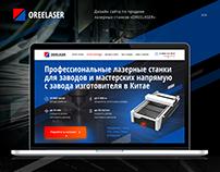 Профессиональные лазерные станки Oreelaser