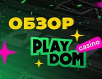 Playdom-online