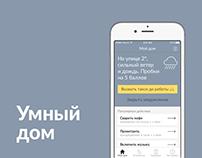 Я.Дома — мобильное приложение для Мобилизации Яндекса