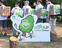 Tree Planting Challenge