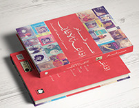 Ezaaat Al aghany (Music Station)  - Book Cover