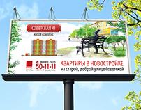 Реклама ЖК «Советская 41»