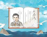 吳瀛濤|生命之鳥文學展
