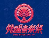 覺醒音樂祭 2018 Wake Up Festival '18