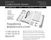 Сайт для дизайн-студии, 2015