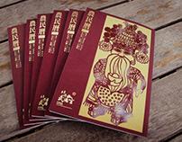 財神爺農民曆 Chinese lunar calendar