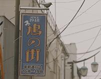 Hatonomachi Urban design | PULI Japan