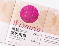 2018 紫藤夏季沙龍 Wistaria Summer Salon