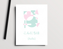 Greeting Cards (Vol. 1: Japan)