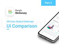 Bangla Dictionary App- Redesigned UI Comparison