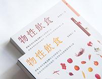 物性飲食&太極米漿粥|紫林齋主