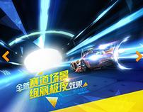 《QQ飞车2.0》视觉风格定位设计zash