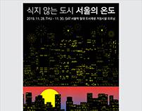 식지 않는 도시 서울의 온도