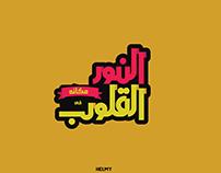 النور مكانه فى القلوب arabic typography