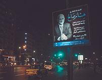 Dr Hisham Saleh Billboards