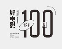 好电影系列字体100例-版1