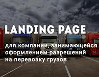 Landing Page. Оформление разрешений на перевозку грузов